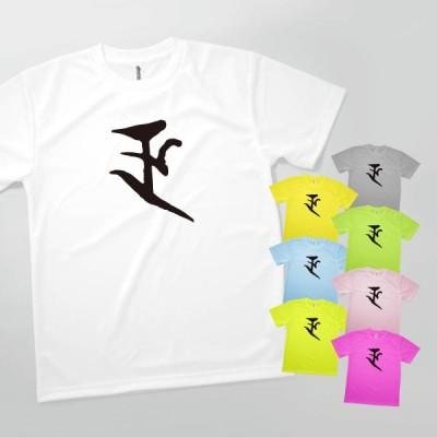 Tシャツ 梵字のキリ