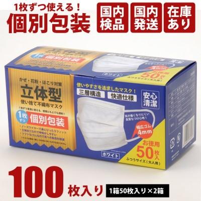 マスク 100枚 ホワイト 白色 ふつうサイズ 大人用 国内検品 在庫あり マスク50枚入り×2箱 100枚 【送料無料】