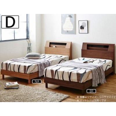 ダブルベッド 木製ベッド 宮付き ダブル 北欧 ベッドフレームのみ モダン LEDライト コンセント付き