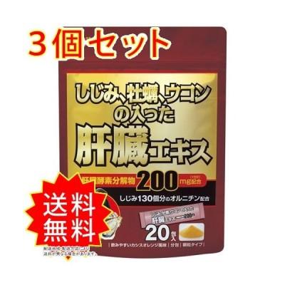 3個セット しじみ牡蠣ウコンの入った肝臓エキス顆粒 オリヒロ まとめ買い 通常送料無料