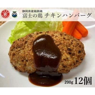 0010-38-08 静岡県産銘柄鶏「富士の鶏」チキンハンバーグセット 200g×12個