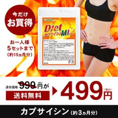 送料無料 dietカプサイシンMIX サプリ 約3ヵ月分 ダイエット応援価格 今だけワンコイン以下499円 ギフトにも最適