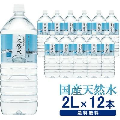 水 ミネラルウォーター 2L×12本 天然水 日本製 国内 まとめ買い LDC 自然の恵み天然水 水 非加熱 飲料水 ペットボトル ライフドリンクカンパニー 代引き不可
