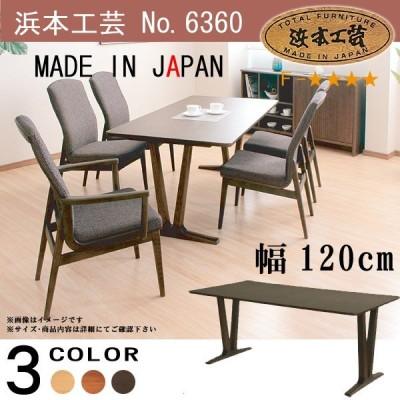 No.6360 ダイニングテーブルのみ DA色(DT-6360/120×75) NA色(DT-6364/120×75) CA色(DT-6368/120×75) 全色受注約1ヶ月 浜本工芸 クーポン