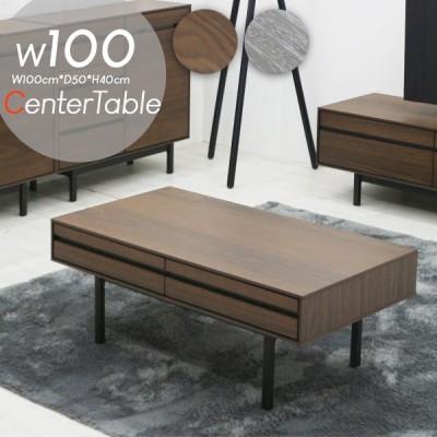 センターテーブル サイドテーブル ローテーブル 引出し付き デスク おしゃれ モダン 幅100cm 高さ40cm HE-ROC-100