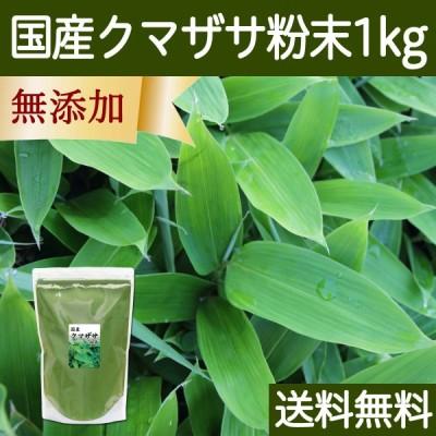 クマザサ青汁粉末 1kg 熊笹 パウダー クマザサ茶 熊笹茶 国産 送料無料