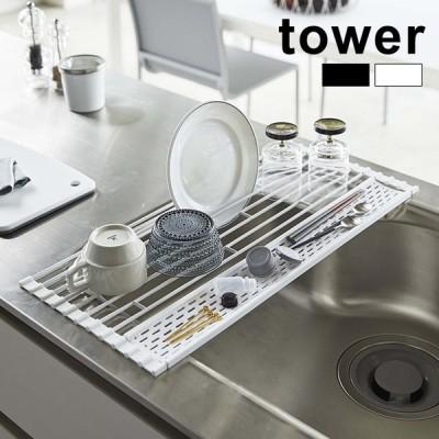 tower タワー 折り畳み水切り シリコーントレー付き L(スリム 水切りトレイ 水切りトレー のみ シリコン 折りたたみ) 1-2W