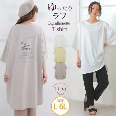 大きいサイズ レディース トップス Tシャツ オーバーサイズ バックロゴプリント 綿混 カットソー 半袖 夏服 30代 40代 50代 ファッション