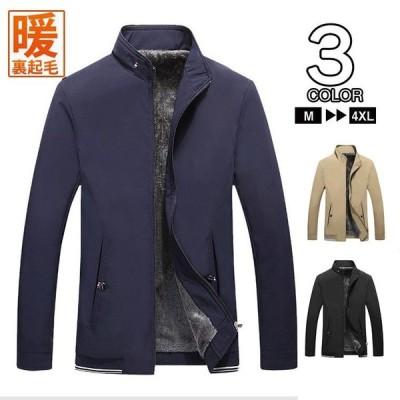 50代ファッション ブルゾン メンズ ボアジャケット アウター 裏起毛 ジャケット ブルゾン 防寒着 秋冬 防風 保温