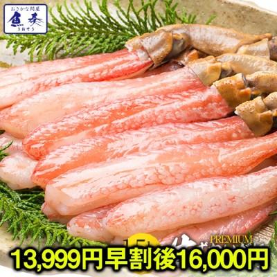 かに カニ 蟹 ずわいがに ずわいかに しゃぶしゃぶ 用 かに ポーション 1.5kg (500g×3P) 60本入り 生食 OK む