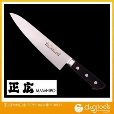 正広 包丁MV口金牛刀(左) 210mm 13811