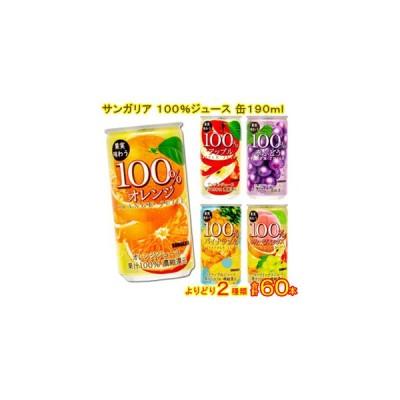 サンガリア 果実味わう100% ジュース 缶 各種 190ml×30本入×よりどり2種類:合計60本 /飲料