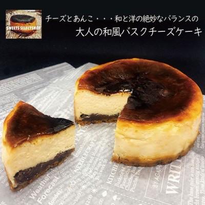 バスクチーズケーキ チーズケーキ 4号(3〜4人用) 和風チーズケーキ あんこ プレゼント 手土産  バレンタイン