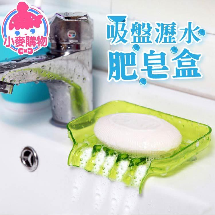 肥皂瀝水架【Y023】24H出貨台灣現貨【小麥購物】瀝水肥皂架 香皂瀝水架 肥皂架 香皂架 瀝水架 置物架