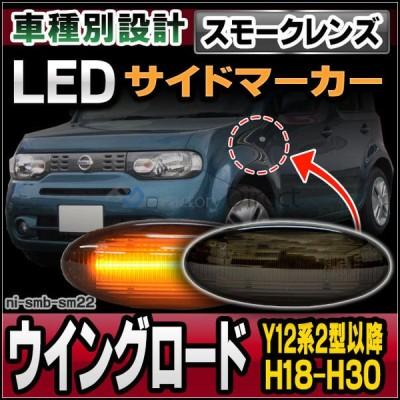 ll-ni-smb-sm22 スモークレンズ WINGROAD ウイングロード(Y12系2型以降 H18.12-H30.03 2006.12-2018.03) LEDサイドマーカー LEDウインカー 純正交換 日産 ( サイ