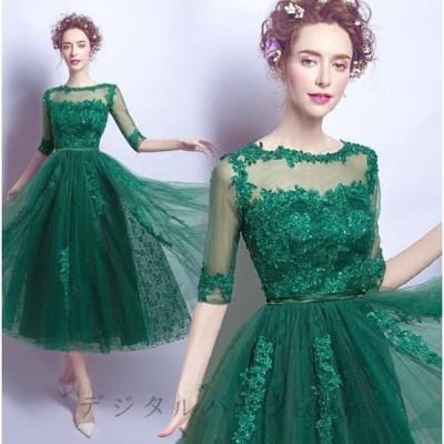 パーティードレス 結婚式 イブニングドレス お呼ばれドレス フォーマルドレスミモレドレス発表会 演奏会 二次会 披露宴