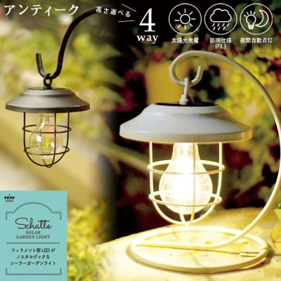 シャッテ アンティーク ソーラーガーデンライト(インテリアライト ランプ 屋外 ソーラー ガーデン 壁面照明)