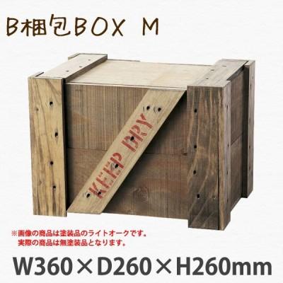 B梱包BOX M 無塗装 #10102 シンプルで丈夫な深めの木製ボックス フタ付き 要法人名 【キャンセル不可】