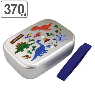 お弁当箱 アルミ製 ディノサウルス 370ml 子供用 ( アルミ弁当箱 幼稚園 保育園 ランチボックス )