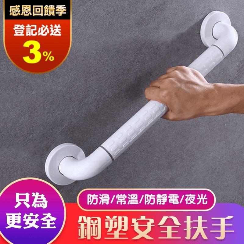 不銹鋼浴室扶手衛生間馬桶扶手老年人安全扶手無障礙殘疾拉手防滑(扶手)
