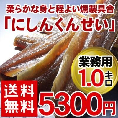 にしんくんせい1kg 業務用 送料無料 北海道 珍味 取り寄せ