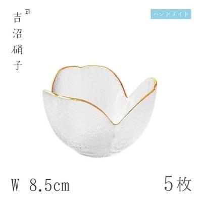 鉢、ボウル 豆鉢 W8.5cm 5枚 割山椒珍味入 天金 吉沼硝子(09-137G)  キッチン、台所用品