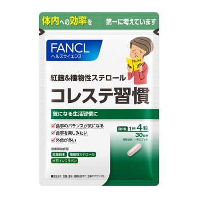 ファンケル コレステ習慣1袋(30日分) サプリメント
