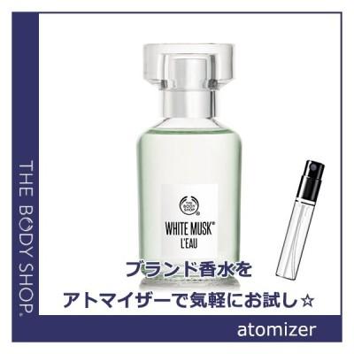 [お試しコスメ参加ショップ]THE BODY SHOP ボディショップ 香水 ホワイトムスク ロー オードトワレ  [1.5ml] * ブランド お試し ミニ アトマイザー