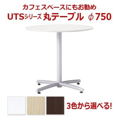丸テーブル カフェテーブル 750mm アジャスター付き 1枚天板 ホワイト・ナチュラル・ダークブラウン