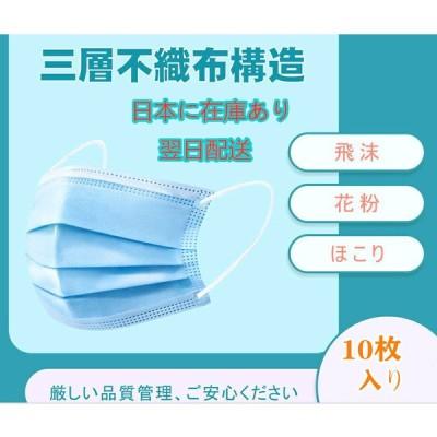 cb-01-10 不織布マスク 衛生マスク 10枚入り マスク 使い捨て 3層構造 細菌 殺菌 抗菌 花粉 快適  男女兼用 簡易包装、在庫あり、送料無料、翌日発送 ブルー