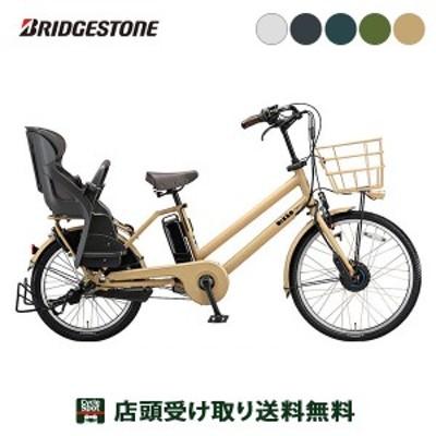 店頭受取限定 ブリヂストン 電動自転車 子供乗せ 2020 ビッケ GRI BRIDGESTONE