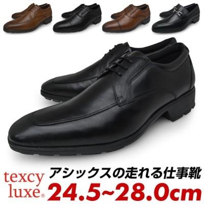 ビジネスシューズ メンズ 黒 茶色 アシックス商事 2E テクシーリュクス 本革 革靴