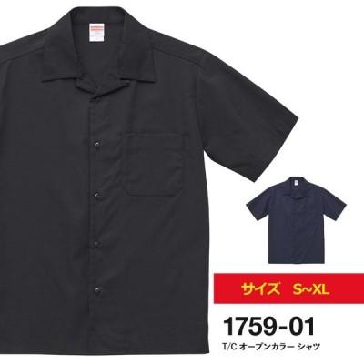 シャツ 無地 半袖 メンズ UnitedAthle ユナイテッドアスレ T/Cオープンカラーシャツ ユニフォーム 1759-01 通販M3