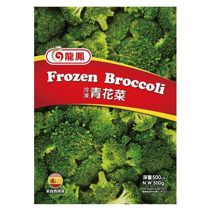 龍鳳冷凍青花菜
