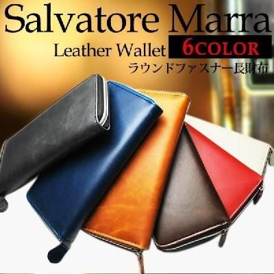 SalvatoreMarra サルバトーレマーラ メンズ 長財布 SM5511MF ブラック 黒 ブルー キャメル ダークブラウン レッド ホワイト 白 選べる6カラー ポイント消化
