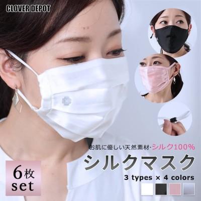 即納 国内発送 マスク 6枚 洗える シルク 100 プリーツ 肌荒れ 夏 立体 素材 女性 外出用 涼しい シルク100% シルクマスク 100% おすすめ フェイスマスク
