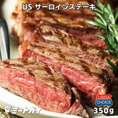 USDAチョイス サーロインステーキ 350g アメリカンビーフ