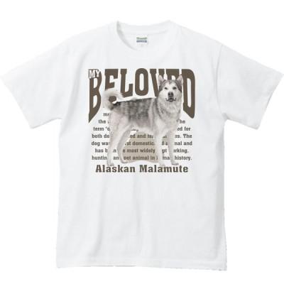 アラスカン マラミュート(愛犬シリーズ)/半袖Tシャツ