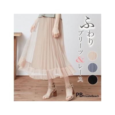 《SALE 4/30まで》【SS】プリーツヘムチュールスカート 135
