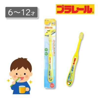 プラレール 子供用歯ブラシ 6〜12才  メール便○9個まで対応