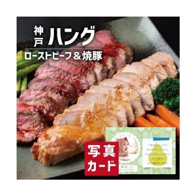お歳暮 冬 ギフト 送料無料 ローストビーフ 焼豚 セット お祝い 出産 結婚 内祝い gift 肉 豚肉 ブランド 国産 ランキング (SK)軽