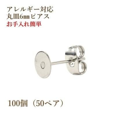 [100個] サージカルステンレス 丸皿6mm ピアス [ 銀 シルバー ] キャッチ付き パーツ 金アレ 金具