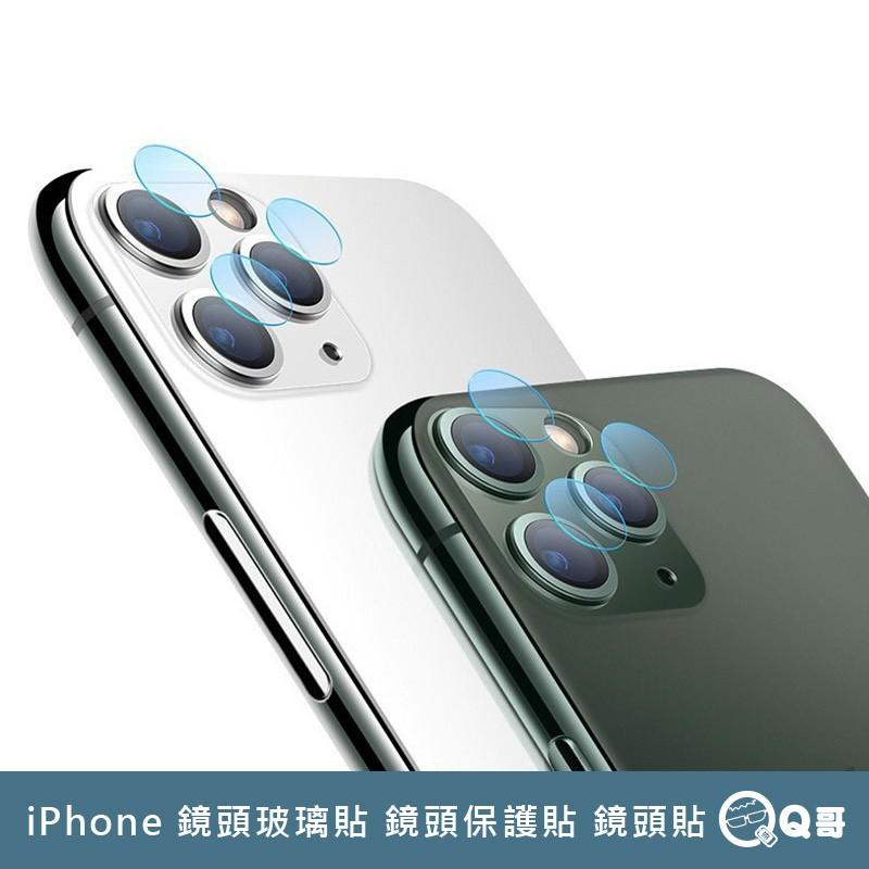 Q哥 iPhone玻璃鏡頭貼 鏡頭保護貼 適用12 SE2 11Pro Max XR ipad pro 鏡頭貼 C39