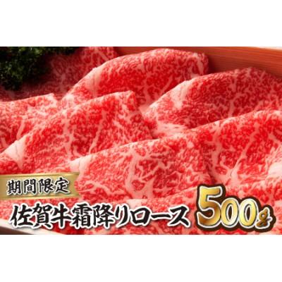 【期間限定】佐賀牛霜降りスライス(肩ロース)すき焼き・しゃぶしゃぶ用