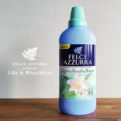 フェルチェアズーラ 柔軟剤 リリー&ホワイトムスク 600ml 濃縮タイプ 衣料用柔軟剤