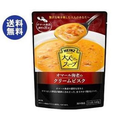 送料無料 ハインツ 大人むけのスープ オマール海老のクリームビスク 140g×10袋入