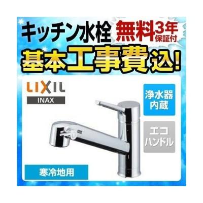 工事費込みセット キッチン水栓 LIXIL JF-AF442SYXN-JW オールインワン浄水栓 FSタイプ 浄水器内蔵シングルレバー混合水栓 リフォーム