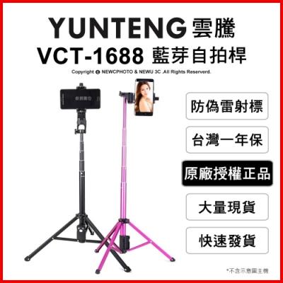 【Yunteng】雲騰 VCT-1688 藍牙偏心自拍桿+三腳架(水銀電池遙控器款)