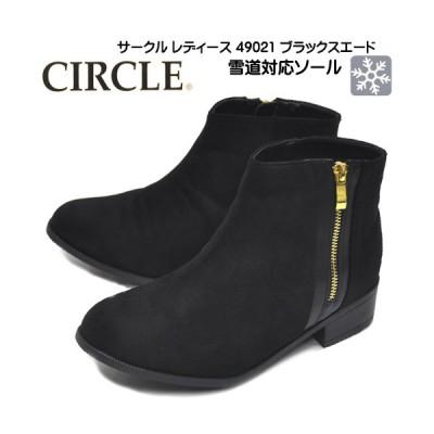 北海道発 サークル 靴 ブーツ ウィンターブーツ 49021 ブラックスエード 雪道対応 防寒 はっ水 防寒ブーツ 冬靴 レディース サイドファスナー 婦人ブーツ