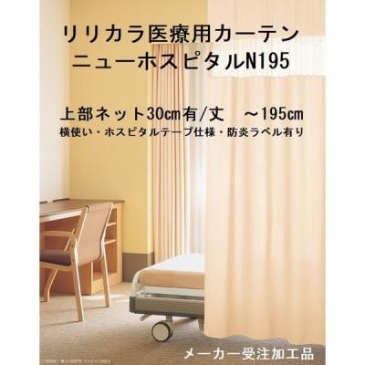 医療用間仕切りカーテン上部ネット有り 横幅 〜500cm/丈 〜195cm リリカラニューホスピタルN195